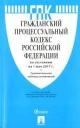 Гражданский процессуальный кодекс РФ на 01.05.17 с таблицей изменений